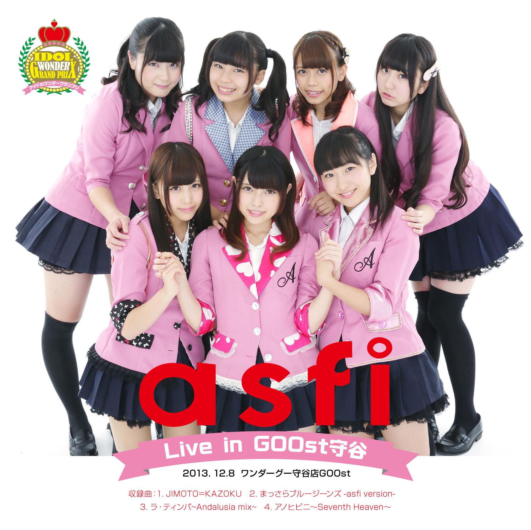 asfi アイドルワンダーグランプリ初代グランプリ記念DVD発売